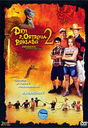 DETI Z OSTROVA POKLADU 2 (TREASURE ISLAND KIDS II) (DVD)